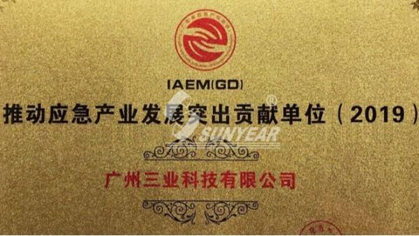 应急产业发展突出贡献奖!广州三业科助力应急产业蓬勃发展