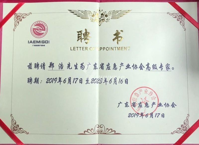 郑浩 被聘为广东省应急产业化协会高级专家2019