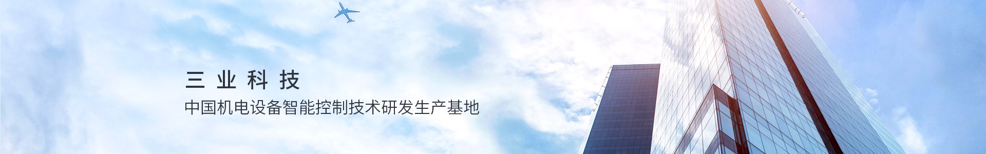 三业科技,中国机电设备只能控制技术研发生产基地