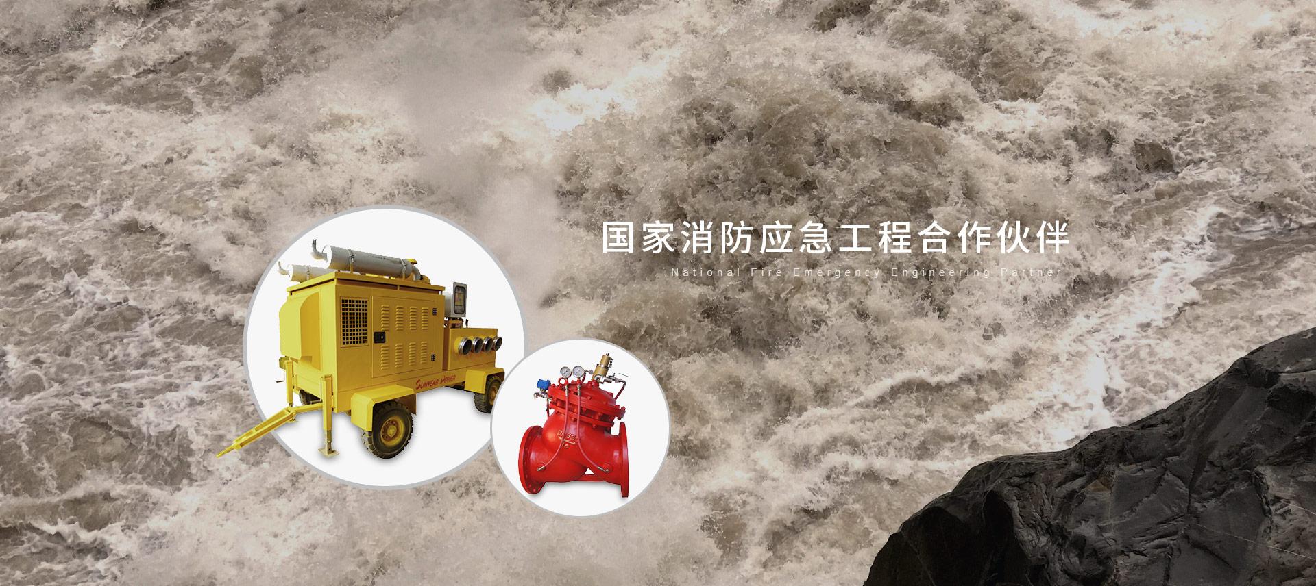 三业科技,国家消防应急工程合作伙伴