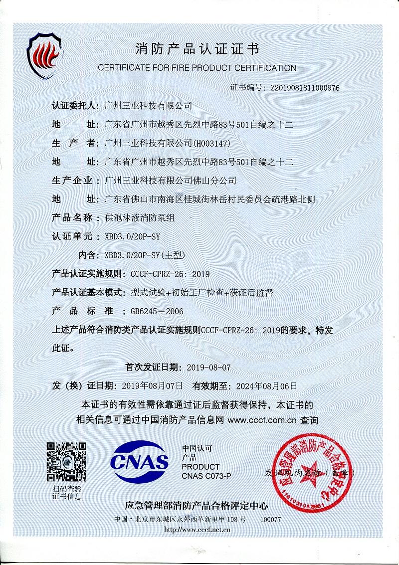 供泡沫液电动消防泵组XBD3.0-20P-SY