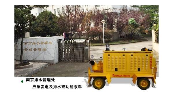 南京排水管理处验收发电及给排水泵站