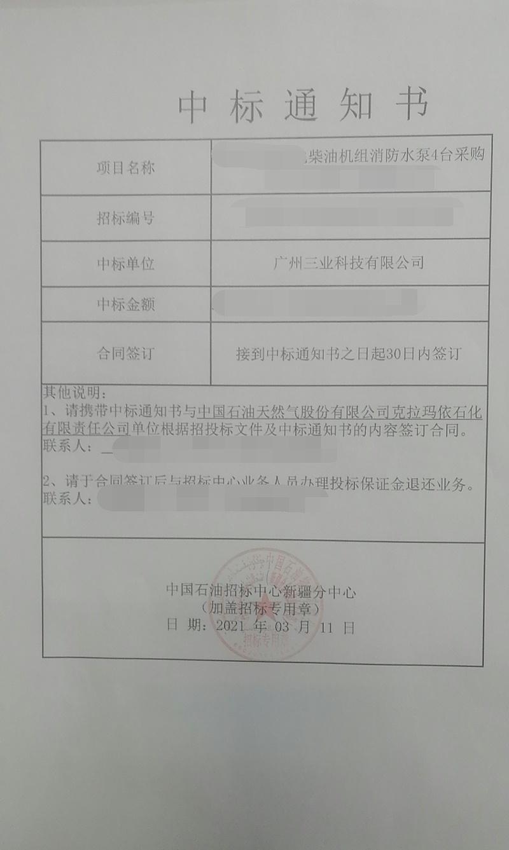 柴油机组消防水泵中标通知书