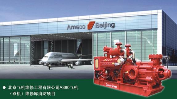 三业科技柴油机消防泵在首都机场飞机库工程中的应用