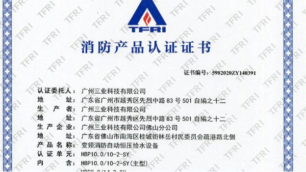 13三业科技变频消防自动恒压给水设备3CF认证证书
