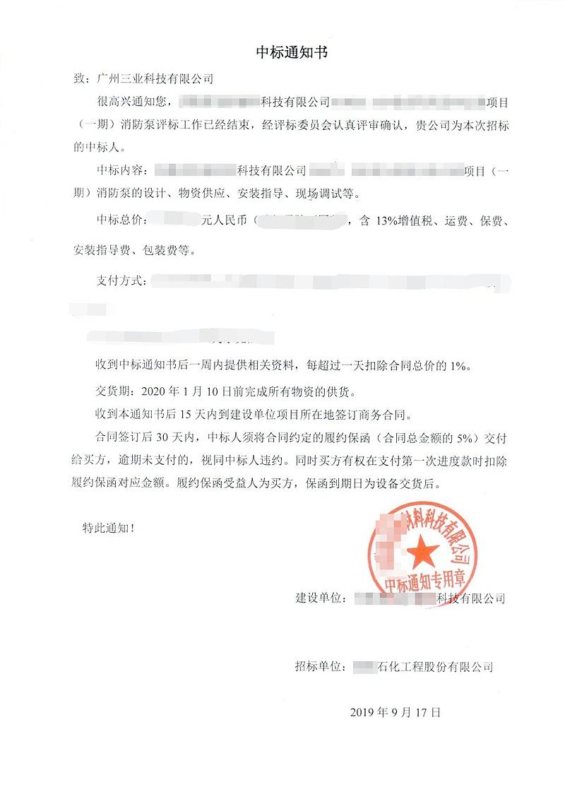 中标通知书_看图王(1)(1)