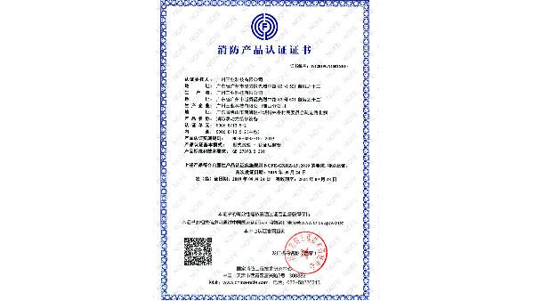 三业科技生产的消防双动力给水设备获得消防产品认证证书