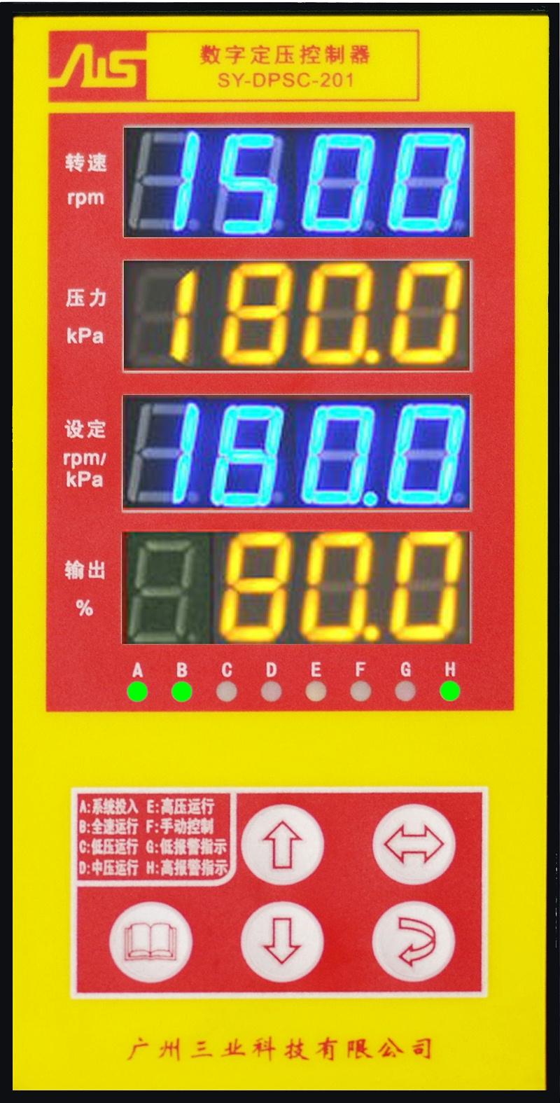 数字定压控制器