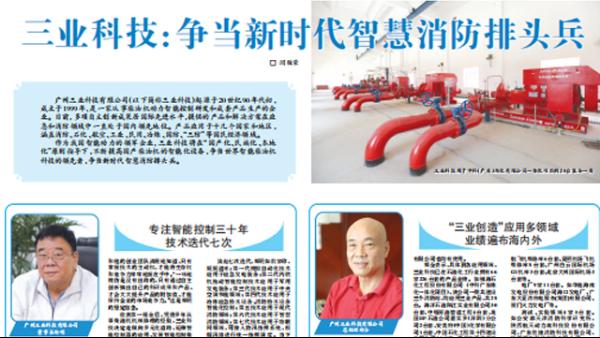 中国化工报--三业科技:争当新时代智慧消防排头兵