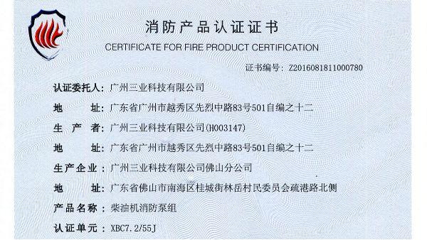 柴油机消防长轴泵通过消防产品认证
