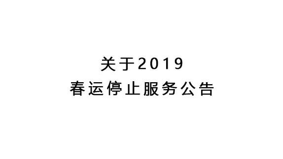 关于2019年春运停止服务公告