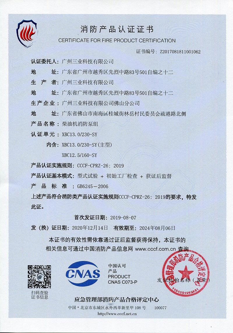 柴油消防泵组消防认证证书