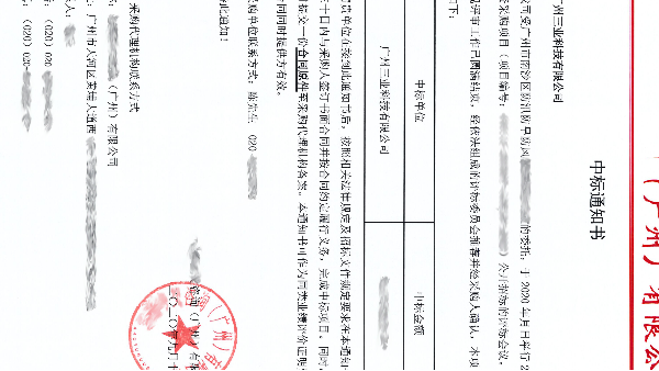 广州三业又中标了