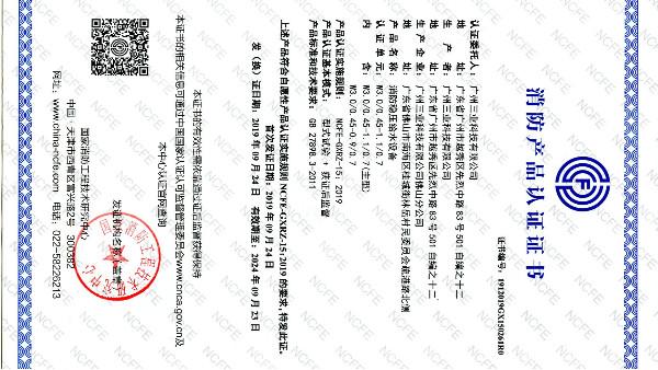 消防稳压给水设备已通过消防产品认证的型号