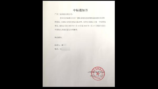 三业科技成功中标云南大为制氨消防泵采购项目