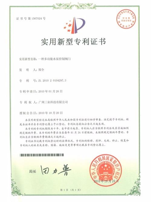 三业科技-多功能水泵控制阀门专利证书