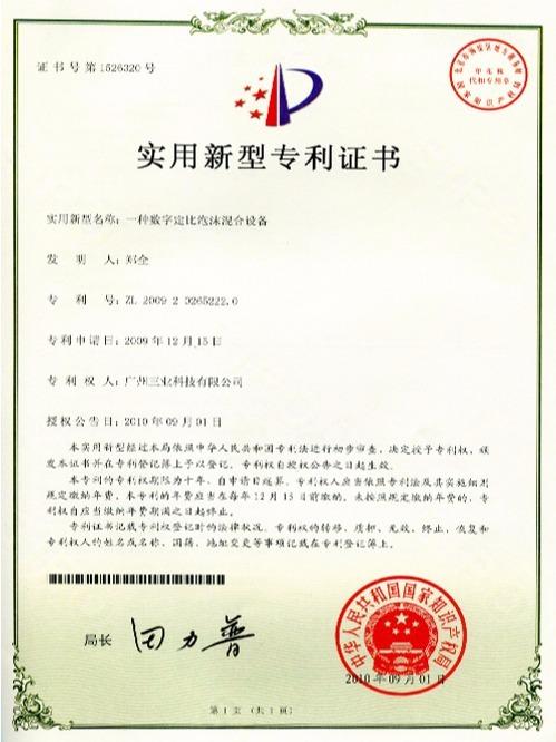 三业科技-数字定比泡沫混合设备专利证书
