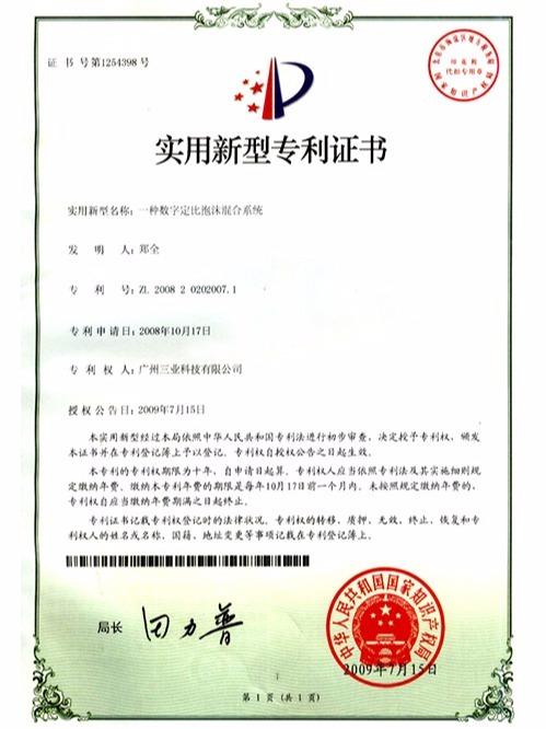 三业科技-数字定比泡沫混合系统专利证书