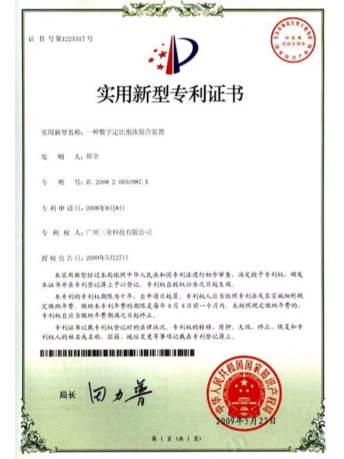 三业科技-数字定比泡沫混合装置专利证书