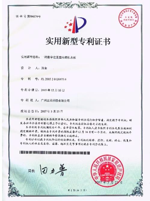 三业科技-数字定压内燃机水泵专利证书