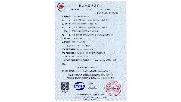 柴油机消防泵组(长轴泵)认证证书